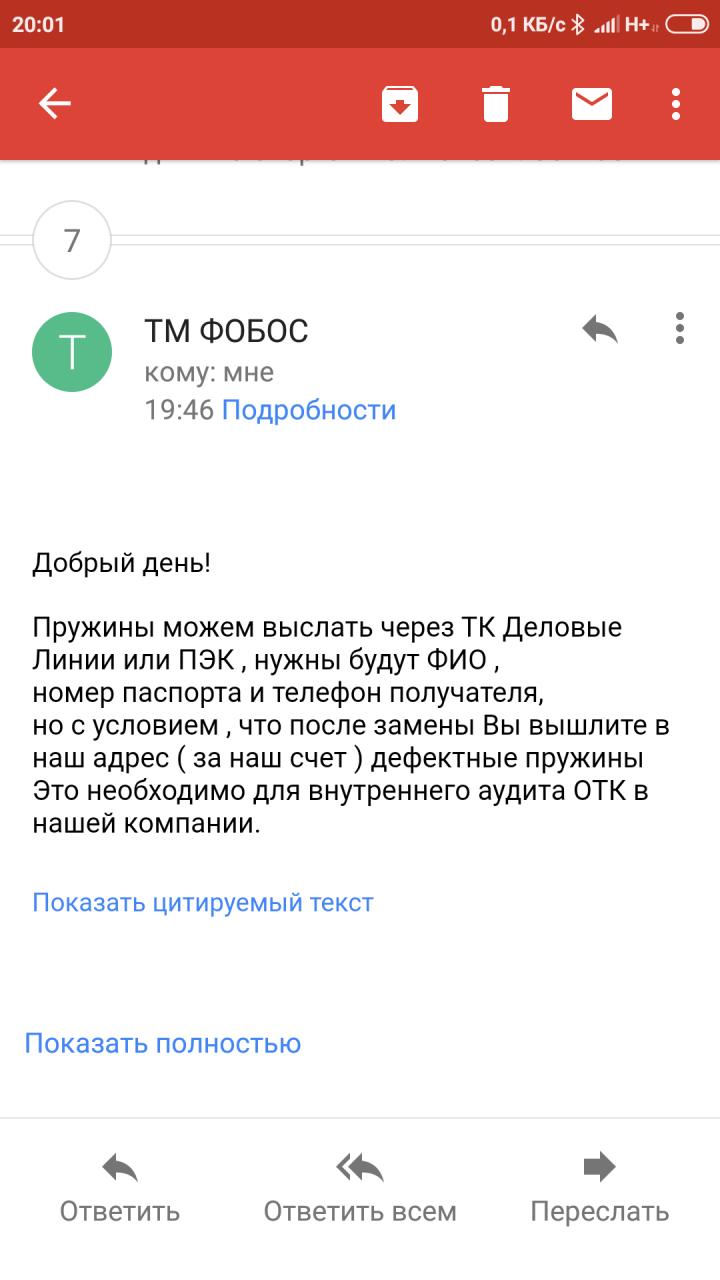 Screenshot_2019-12-03-20-01-11-430_com.google.android.gm.png